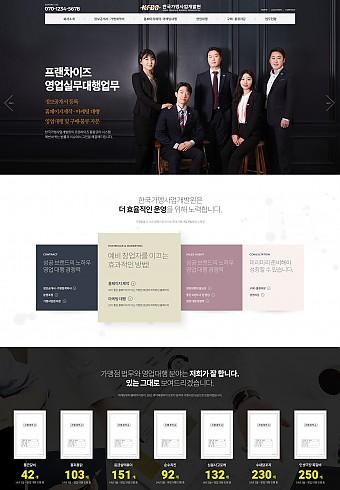 한국가맹사업개발원(반응형)