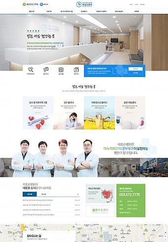 곽호순병원