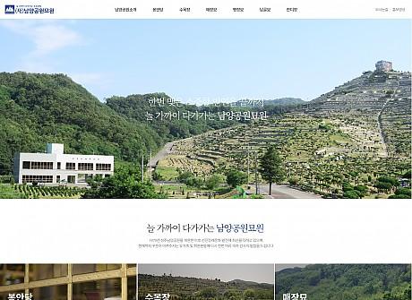 남양공원(반응형)