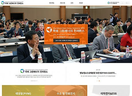 국제그린에너지컨퍼런스(…