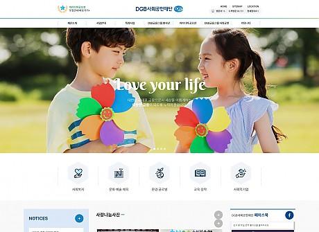 DGB 사회공헌재단(반…