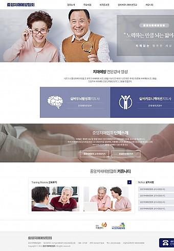 중앙치매예방협회 (반응형)