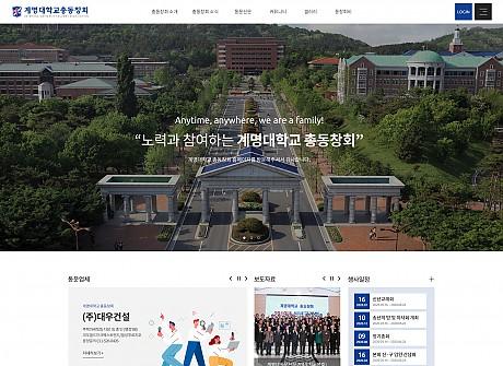 계명대학교 총동창회